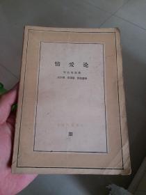 文化生活译丛:情爱论 III