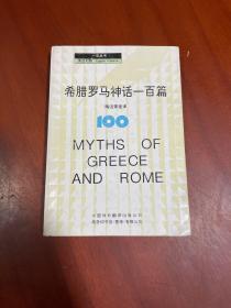 希腊罗马神话一百篇:英汉对照