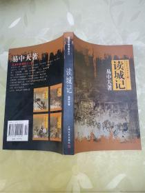 读城记:品读中国书系之一