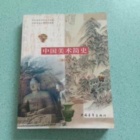 中国美术简史(增订本)