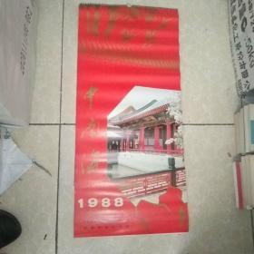 老挂历:1988中南海