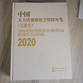 2020中国人力资源和社会保障年鉴(文献卷)