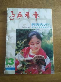 辽宁青年 1995 13