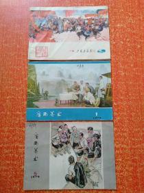 3册合售:广西美术1979年第1.5期、广西工农兵美术1978年第4期【全正版 不缺页】