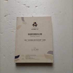 快速发展的云南  首届未来播音者 国际实践训练营作品集