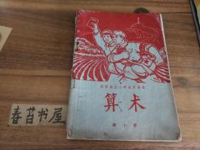 邯郸地区小学试用课本---算术【第十册】
