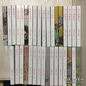 金庸作品集(明河社)正版36册缺1