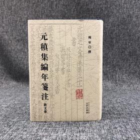 全新特惠· 元稹集编年笺注(散文卷)(精装)