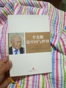 李光耀论中国与世界,正版现货,品相近新书