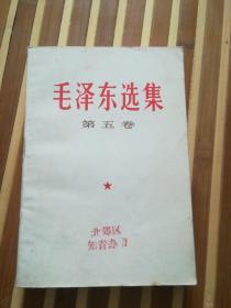 毛泽东选集第五卷(山西版)