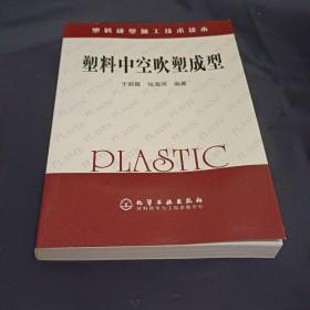 塑料成型加工技术读本:塑料中空吹塑成型