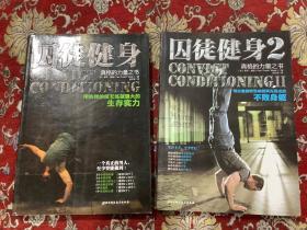 囚徒健身:真格的力量之书 · 用失传的技艺练就强大的生存实力 + 囚徒健身 2:真格的力量之书 · 用古老的智慧成就再无弱点的不败身