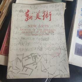 新美术季刮 1989年第2期