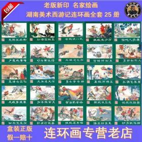 西游记连环画小人书(全套25册) 湖南美术老版新印 怀旧收藏