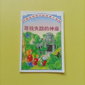 寻找失踪的神庙:动脑筋神秘冒险故事大森林9