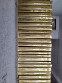 外国文学作品大系(全套共23册少一本《鲁滨逊漂流记》现有22册)