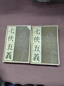 七侠五义,上下册,有水印,有字迹看图