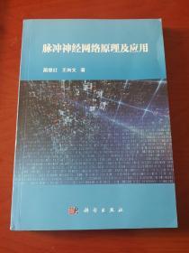 脉冲神经网络原理及应用(原版)
