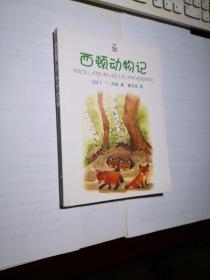 夏洛书屋:西顿动物记(精选版)