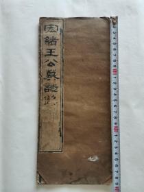 王宏绪墓志铭