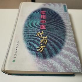 实用中医对药方(全一册精装本)〈2000年北京初版发行〉