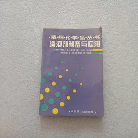 消泡剂制备与应用