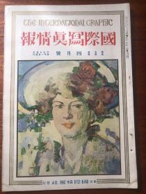 《国际写真情报 》大开本 1926年 4月号