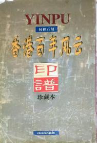 香港百年風云印譜珍藏本