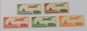航1 航空邮票(第1组)全新邮票