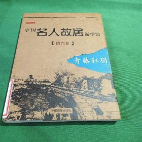 中国名人故居游学馆。绍兴卷。青藤狂狷