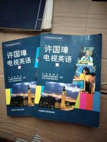 许国璋电视英语(上下册)