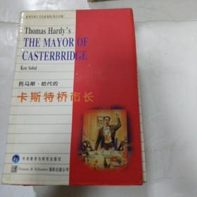 托马斯·哈代的《卡斯特桥市长》