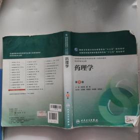 药理学(第8版/本科药学)有水印笔记多