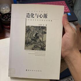 造化与心源  中国美术史中山水图像(签名本)