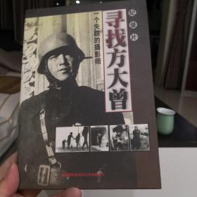 寻找方大曾(纪录片一片装DVD)