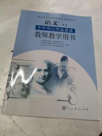 普通高中课程标准实验教科书语文(选修)中外传记 作品选读教师教学用书