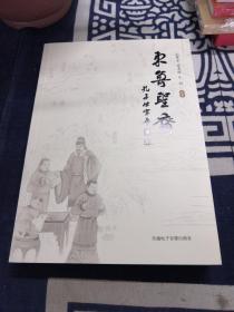 东鲁圣裔:孔子世家平阳派