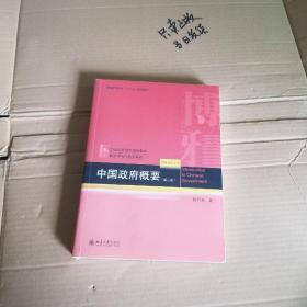 中国政府概要(9787301297186)