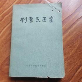 中医医药書籍 ★刘惠民医案