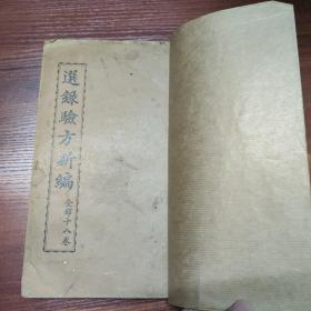 中医验方《选录验方新编》全部十八卷-民国 福建商会印