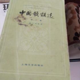 中国歌谣选第二集