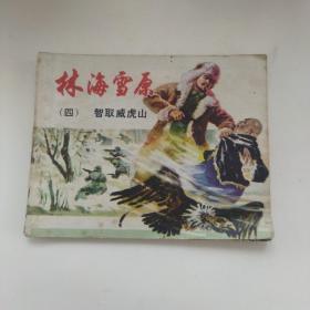 连环画,林海雪原(四),智取威虎山