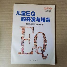 儿童EQ的开发与培育 (三至四岁幼儿教师家长手册)