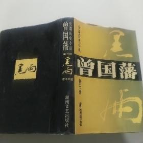 曾国藩:长篇历史小说:第三部:黑雨