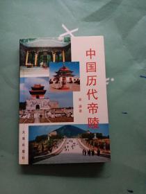 中国历代帝陵 /黄濂 著 大连出版社