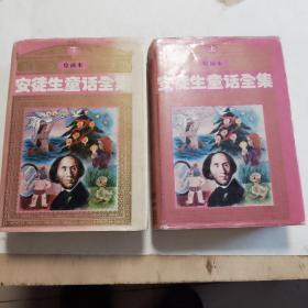 安徒生童话全集 绘画本精装上下册全
