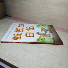 蚯蚓的日记【儿童绘本  精装】