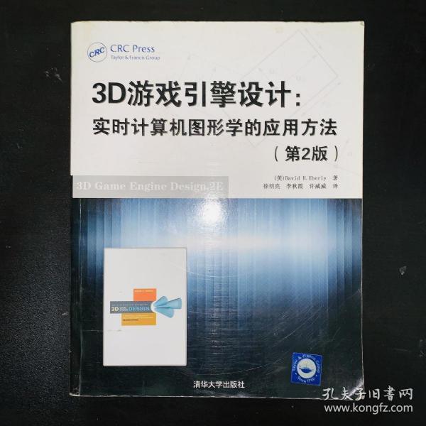 3D游戏引擎设计:实时计算机图形学的应用方法(第2版)