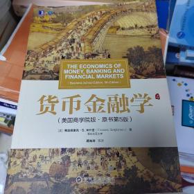 货币金融学(美国商学院版·原书第5版)