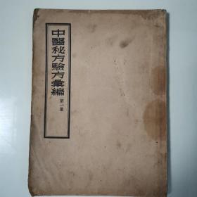 中医秘方验方汇编(全一册)〈1956年江苏出版发行〉